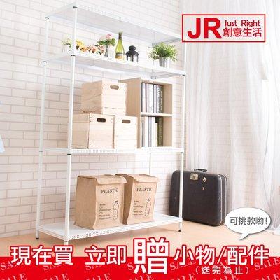 【JR 】四層烤漆白45X120X180cm沖孔層架 送小物 【SD18484180LWH 贈品】