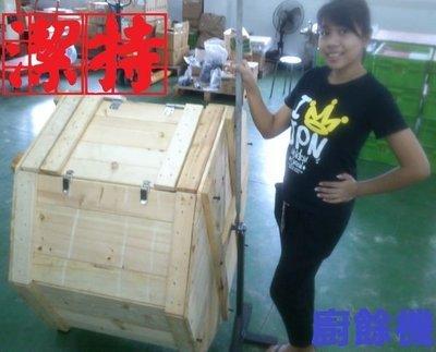 台中[潔特]廚餘機--全新實木製-落葉廚餘堆肥機(tumbler composter 潔特W1型,滾動500公升,手動)