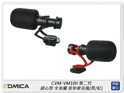 ☆閃新☆COMICA CVM-VM10II 第二代 超心型 全金屬 迷你 電容式麥克風 黑色/紅色 支架(公司貨)