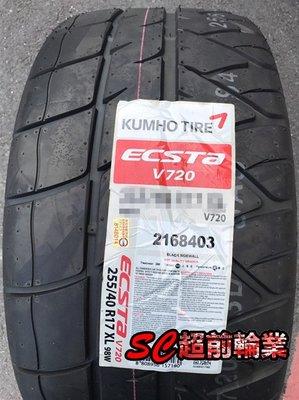 【超前輪業】錦湖 KUMHO ECSTA V720 205/55-16 94V 半熱融 競技運動型輪 另有 NS2R