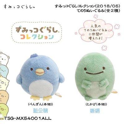 ◇FollowV◇日本玩具《現貨》角落生物(可穿衣服) 藍企鵝/蜥蜴 絨毛布偶/沙包玩偶/娃娃 San-X