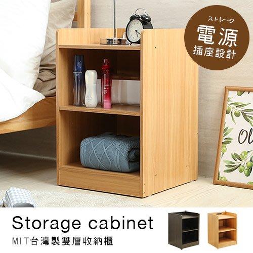 免運【居家大師】MIT台灣製 附插座底座墊高二層床頭櫃 收納櫃 二層櫃 置物櫃 空櫃 書櫃 BO030