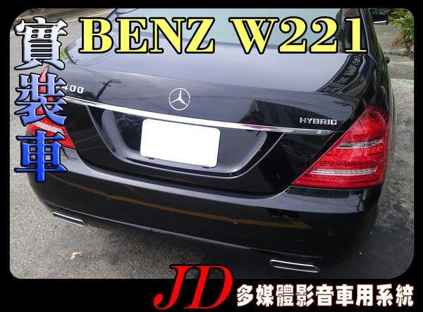 【JD 新北 桃園】BENZ W221。PAPAGO 導航王 HD數位電視 360度環景系統 BSM盲區偵測 倒車顯影 手機鏡像。實車安裝 實裝車