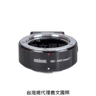 Metabones專賣店:Minolta MD-M4/3 T(Panasonic;Micro 43;Olympus;美樂達;GH5;GH4;;轉接環)