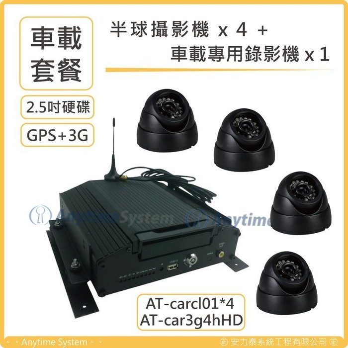 安力泰系統~3G車載硬碟錄像機+車載專用半球攝影機~