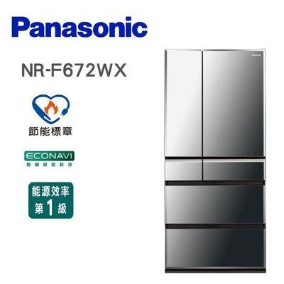 國際牌 Panasonic 日本製 6門晶鑽鏡面變頻冰箱 NR-F672WX (665L) 【公司貨】(來電優惠價)