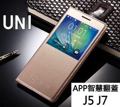 【小宇宙】Samsung J7 J5 原廠質感皮套 智慧翻蓋 智能顯示 翻蓋皮套 頂級質感 J7008 J5008