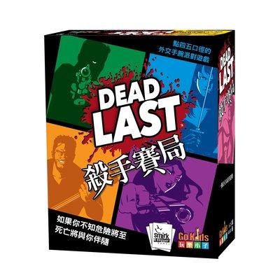 大安殿實體店面 殺手賽局 Dead Last 心機 繁體中文正版益智桌上遊戲