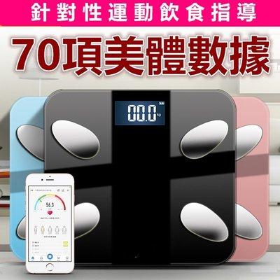 APP體重計 70項數據 體重秤 體重機 健康電子秤 體重器 電子秤 生日禮物 送皮尺 電池 非小米 美妝 母親節