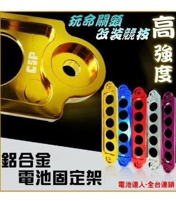 【電池達人】視覺系 汽車電池 鋁合金 固定架 電瓶架 D規格 鋰鐵電池 AGM EFB 國際牌 Q85 Q90 T110