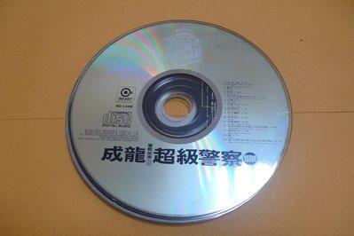 紫色小館86-2-------成龍-超級警察