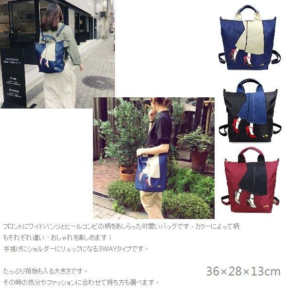 ⭕預購 【CZG 53】mis zapatos ✿3way 後背包 ✪寬褲×高跟 36×28×13cm ☆黑/紅/藍☆