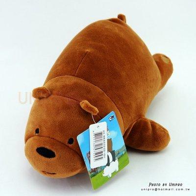 熊熊遇見你 WE BARE BEARS 超軟Q 趴趴 棕熊 大大 31公分 絨毛玩偶 娃娃 CN正版授權