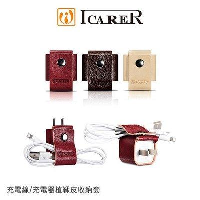 --庫米--ICARER 充電線/充電器植鞣皮收納套 Apple AirPods收納套