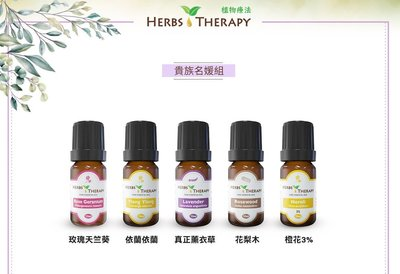 『植物療法』貴族名媛組精油組(5瓶) $830