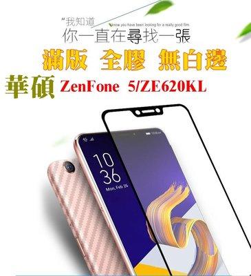 【宅動力】華碩 ASUS ZenFone5/ZE620KL/ZS620KL 滿版 全膠 鋼化玻璃保護貼 無網點 膜