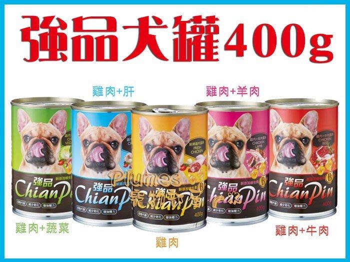 【Plumes寵物部屋】強品Chian Pin《犬罐-400g》單罐-狗罐頭/狗餐罐~12罐內可超取/3箱免運(A)