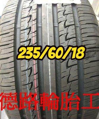 {高雄八德路輪胎工廠}235/60/18最新發表建大KR50休旅車RV專用輪胎(特價中歡迎洽詢)