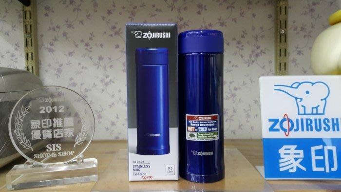 優購網~象印ZOJIRUSHI保溫、保冷500cc保溫瓶《SM-AGE50》現貨:藍色AC