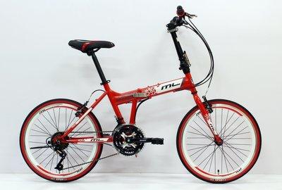 ML 美騎樂自行車【ML-171B】20吋21速 便宜折疊車 451輪組 台灣組裝 腳踏車