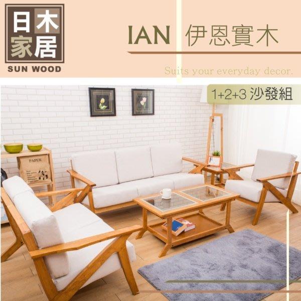 【多瓦娜】日木家居  Ian伊恩實木1+2+3沙發組SW5236-CD