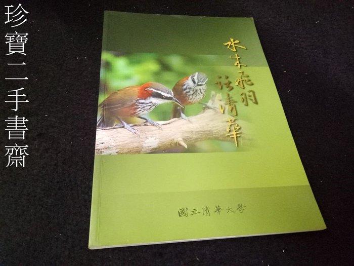 【珍寶二手書齋B11】水木飛羽話清華 民98年7月31日三版 國立清華大學