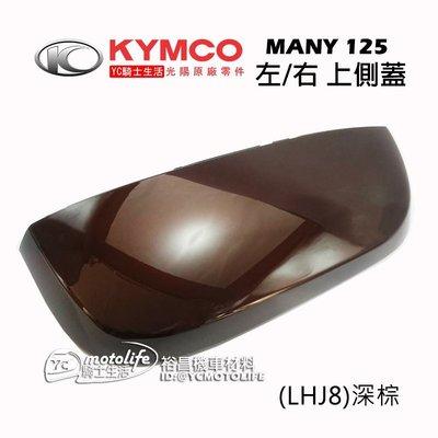 YC騎士生活_KYMCO光陽原廠 側邊上蓋 Many 125 魅力 側蓋 右上邊蓋 左上邊蓋 側上蓋 深棕 單邊裝 車殼