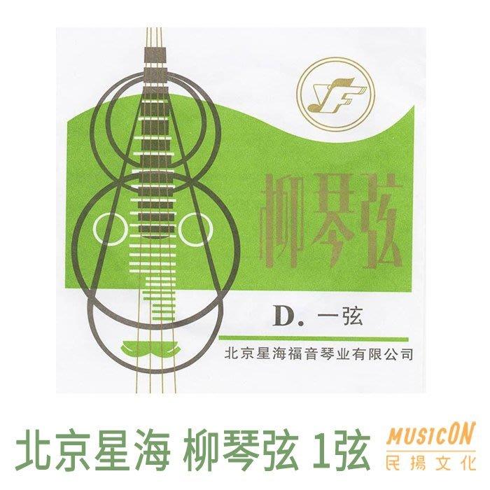 【民揚樂器】柳葉弦 柳琴弦 柳葉1弦 柳琴1弦 北京星海福音製