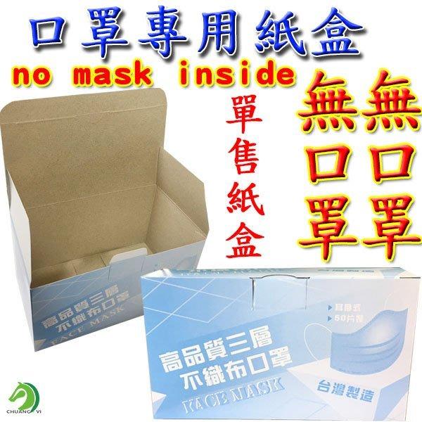 再次特別強調 這是紙盒賣場 裡面沒有口罩 no mask♞快速出貨♞口罩專用紙盒(公版) 長18cm寬10cm高10cm