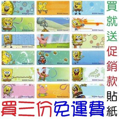 【F13】3013【海綿寶寶】一份165張台灣授權卡通防水姓名貼紙,幼稚園小朋友/上班族保險業務員最愛也有賣機器333