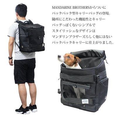 帕彼愛逗 日本 MANDARINE BROTHERS 外出 質感後背包 [B493]