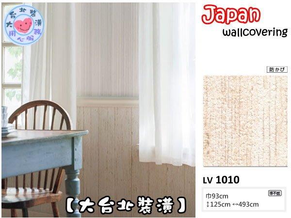【大台北裝潢】日本進口期貨壁紙LV* 仿建材 淺色鄉村木條木紋 | 1010 |