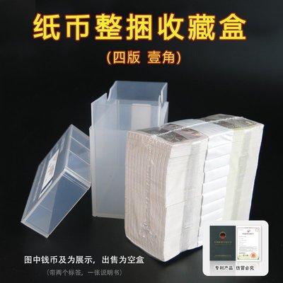 #硬幣收藏盒#郵票收藏冊#PCCB【四版一角】整捆收藏盒錢幣盒整盒  可裝4版1角整捆1000張(滿200元以上發貨