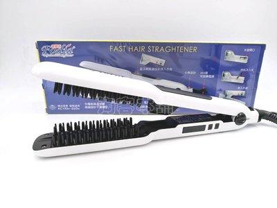 富麗雅Fodia X5  噴霧護髮直髮梳 電棒梳 美髮梳(送水解角質蛋白補充液)