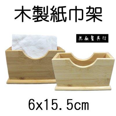【無敵餐具】木製紙巾架(6x15.5cm) 菜單本/點菜本/面紙架 量多來電有優惠喔!【T0105】