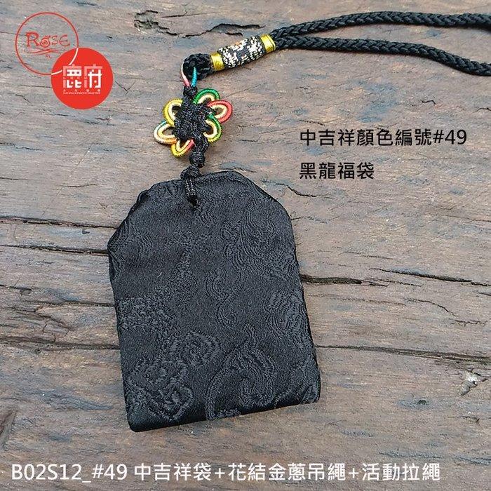 尊龍黑絲綢布吉祥袋+花中國結吊繩 大量製作有優惠 香火袋 福袋 御守 【鹿府文創B02S12】