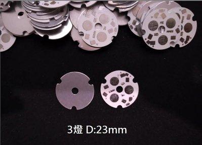 【288】LED鋁基板 燈珠 圓形 3串 23mm  32mm