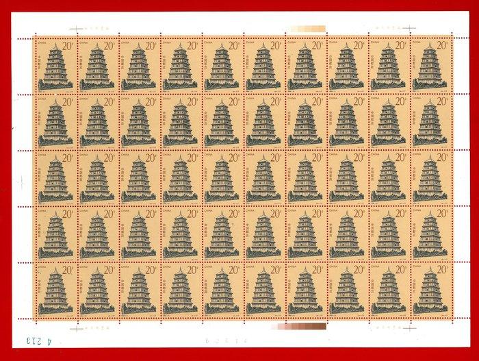 1994-21 中國古塔版張全新上品原膠、無對折(張號與實品可能不同)