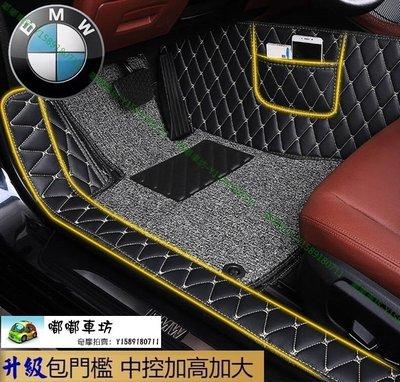 寶馬 BMW 汽車腳踏墊 116i 118i 118d 120i 120d 車踏