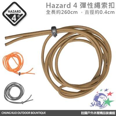 詮國 - Hazard 4 彈性繩索扣 / 多色可選 / ACS-BGP