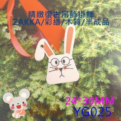 YG025【每個12元】24*30MM精緻童趣兔兔彩繪木質單孔掛飾(A款)☆耳環配飾吊墜吊飾【簡單心意素材坊】