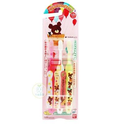 日本BANDAI 小熊學校 兒童牙刷3入-日本製