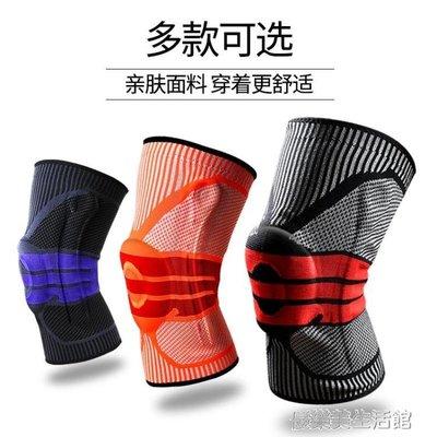 護膝運動籃球騎行男女士戶外健身跑步專業半月板深蹲保暖膝蓋護具
