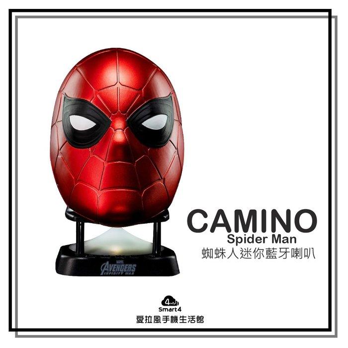 【愛拉風XCAMINO】蜘蛛人離家日 Spider Man 迷你藍牙喇叭 MARVEL復仇者聯盟系列 2.0