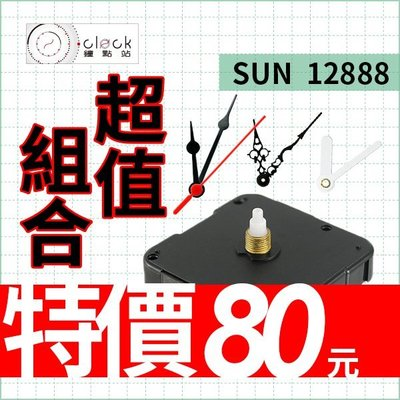 【鐘點站】太陽SUN 12888-D7 超值組合 三款指針任選 +時鐘機芯(螺紋高7mm) 壓針 DIY掛鐘+ 鐘針 附