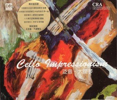 泛音大提琴---DRMACCC1508