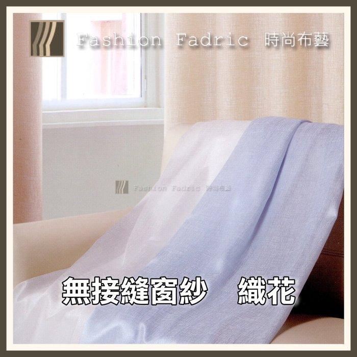 無接縫窗紗 18元【高密度 低透視 】TW1859