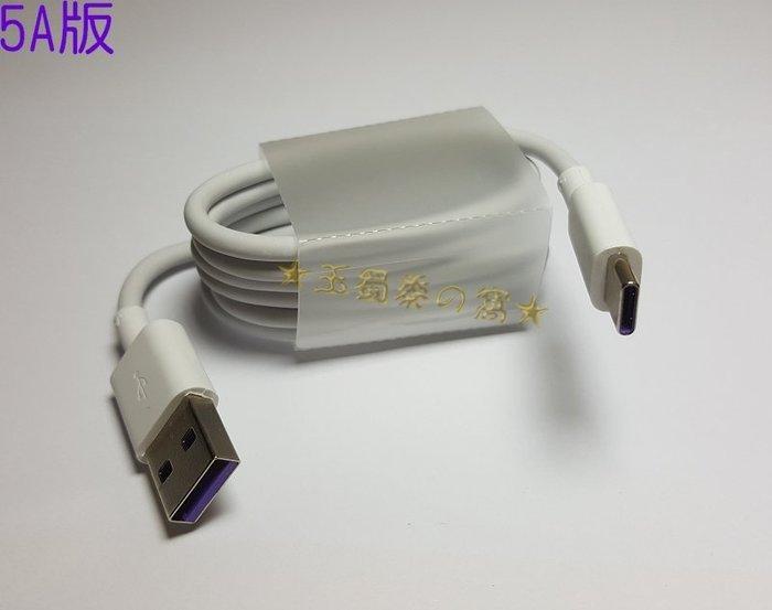 華為原廠Type C傳輸線1米5A閃充充電線 線阻最低1m 100公分HUAWEI Mate 9 10 P20 Pro