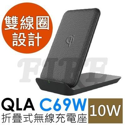 【原廠公司貨】QLA C69W 10W 快充 折疊式 可調節角度 雙線圈 無線充電座 防滑設計 Qi認證 快充 充電盤