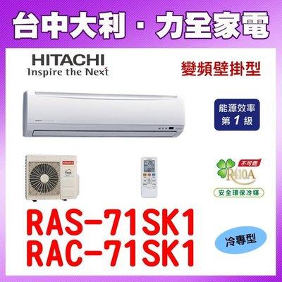 【 台中大利】【HITACHI日立冷氣】變頻精品冷專【RAS-71SK1/RAC-71SK1】安裝另計,來電享優惠